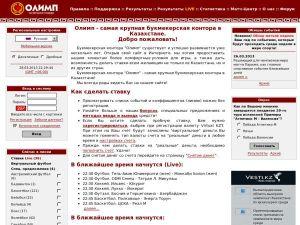 Olimp ru букмекерская контора зеркало мобильная версия
